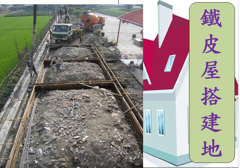 屏東蓋鐵皮屋2-自地自建