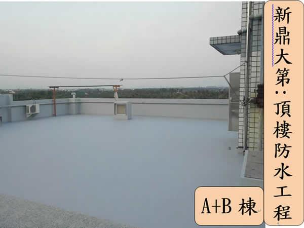屏東市頂樓防水工程