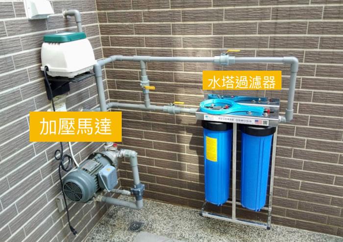 屏東市王先生-加壓馬達和水塔過濾器安裝