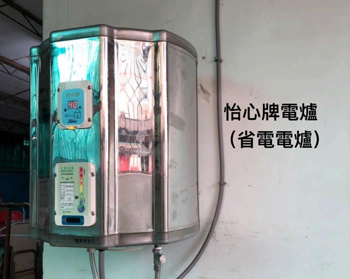 屏東市郭小姐-怡心牌電爐(省電電爐)安裝