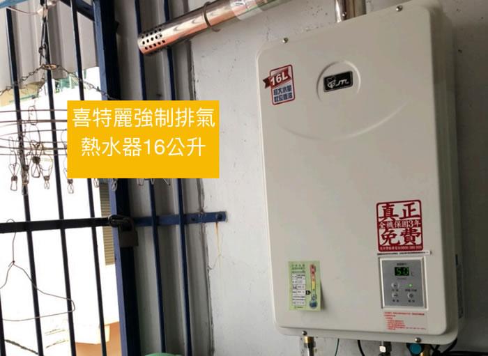 喜特麗強制排氣熱水器安裝