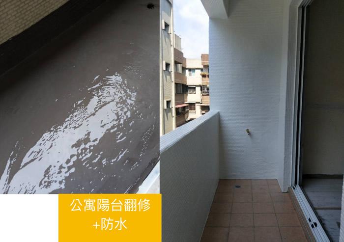 公寓陽台翻修及防水-屏東市陳先生