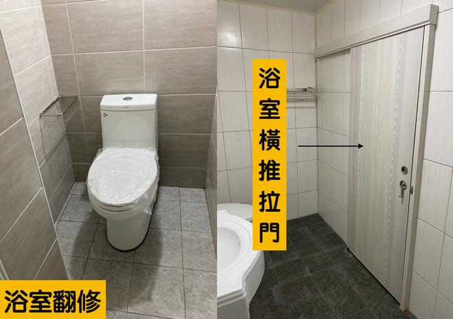 浴室翻修-屏東市
