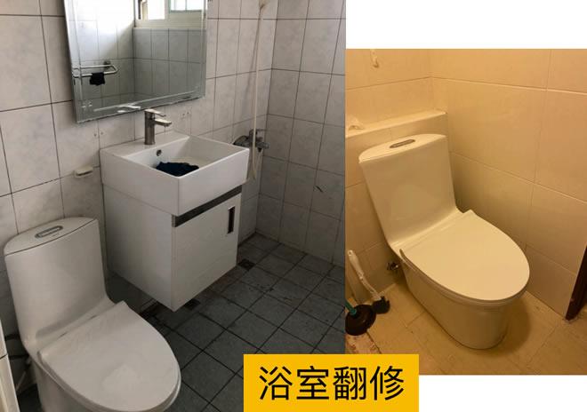 浴室翻修-屏東長治鄉