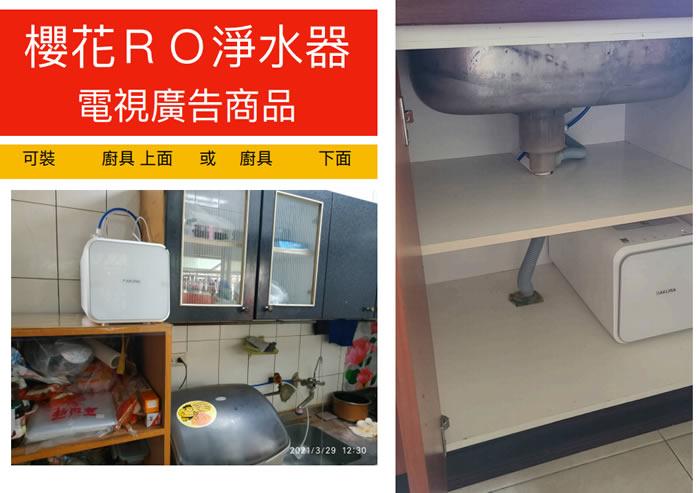 櫻花ro淨水器-淨水器設備