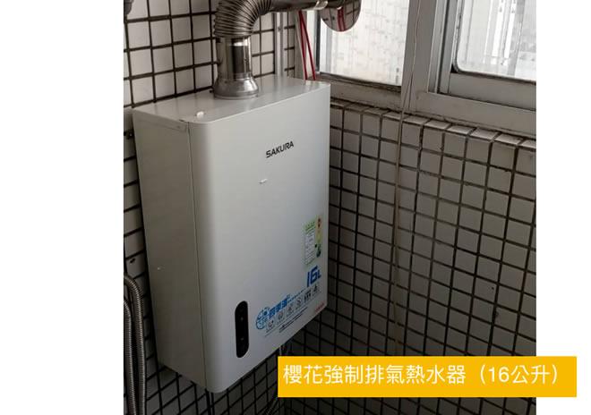 櫻花牌強制排氣熱水器