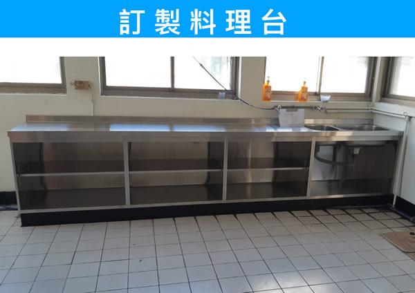 料理台-屏東系統廚具