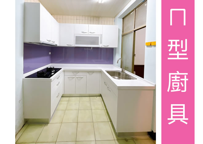 ㄇ型廚具-屏東系統廚具