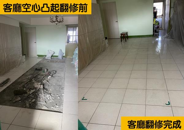 屏東市客廳地板翻修