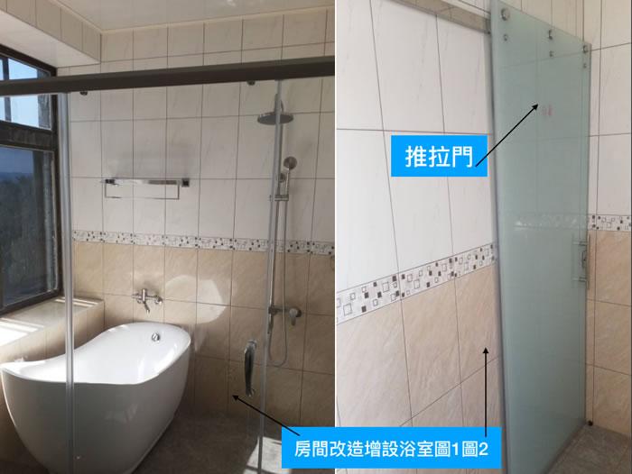 房屋整修-增設大間浴室