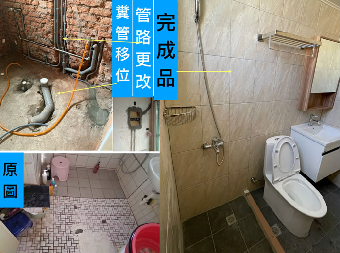 浴室改造翻修