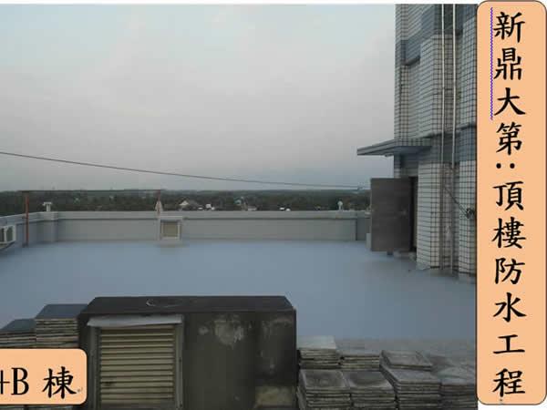 屏東頂樓防水工程
