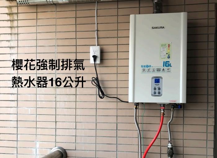 櫻花強制排氣熱水器安裝