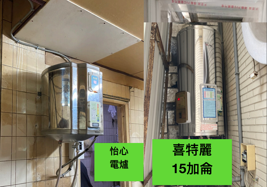 怡心牌熱水器及喜特麗熱水器 安裝