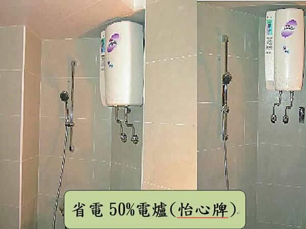 屏東怡心牌熱水器-屏東市黃小姐