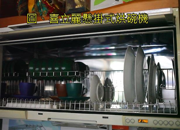 喜立麗懸掛式烘碗機