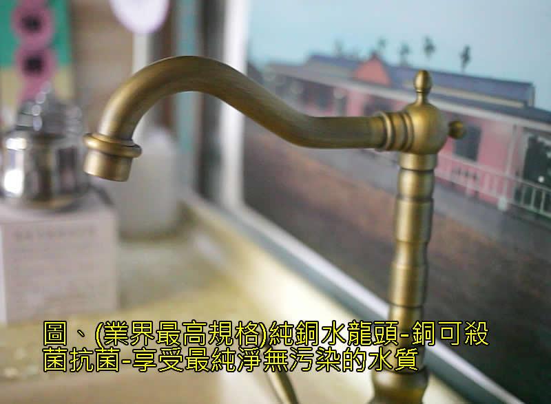純銅水龍頭-銅可殺菌抗菌-享受最純淨無污染的水質
